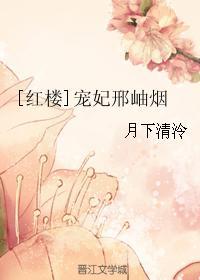 [红楼]宠妃邢岫烟